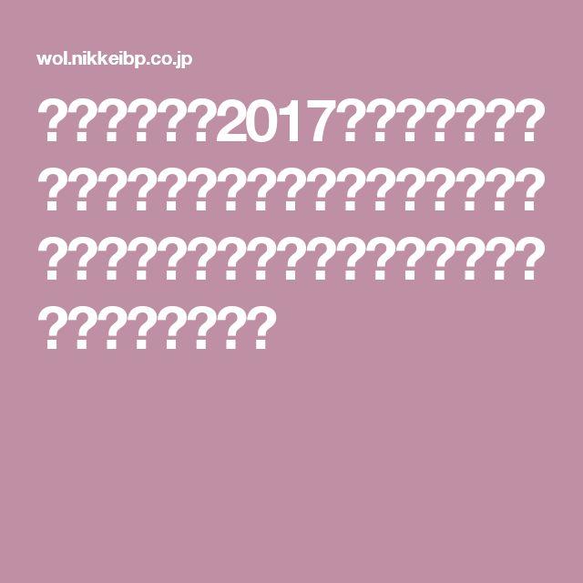 【力士占い】2017年仕事運をズバリ 力士からのお告げも:日経ウーマンオンライン【力士が今週の運勢をお届け!力士占い】