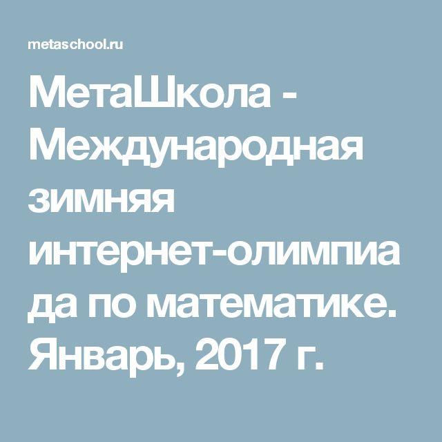 МетаШкола - Международная зимняя интернет-олимпиада по математике. Январь, 2017 г.