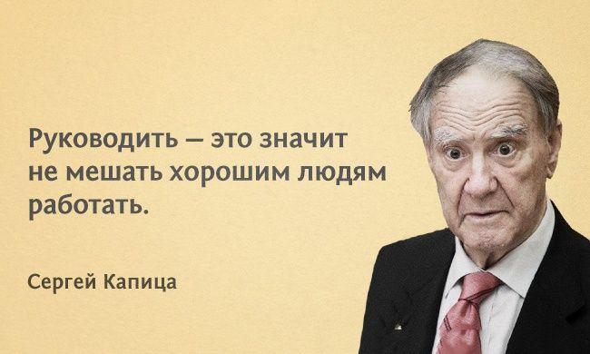 К, сожалению, таких руководителей сейчас практически нет! 20 гениальных цитат Сергея Капицы