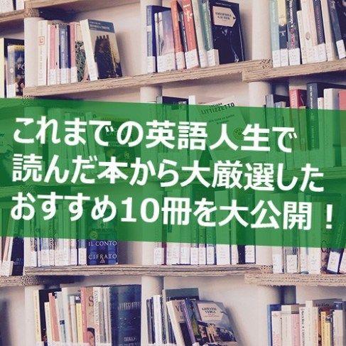英検1級取得者が厳選しておすすめする英語学習に役立つ本10選 英語 勉強 アプリ 英語学習 一生懸命に勉強する