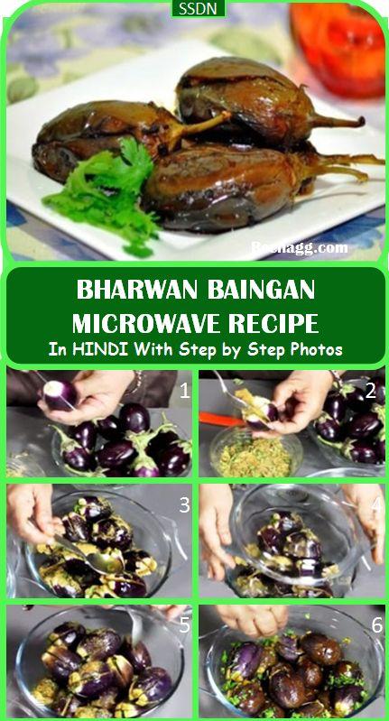 9 best indian sukhi sabji dry vegetable recipe in hindi images on bharwan baingan microwave recipe in hindi with step by step photos ingredient forumfinder Choice Image