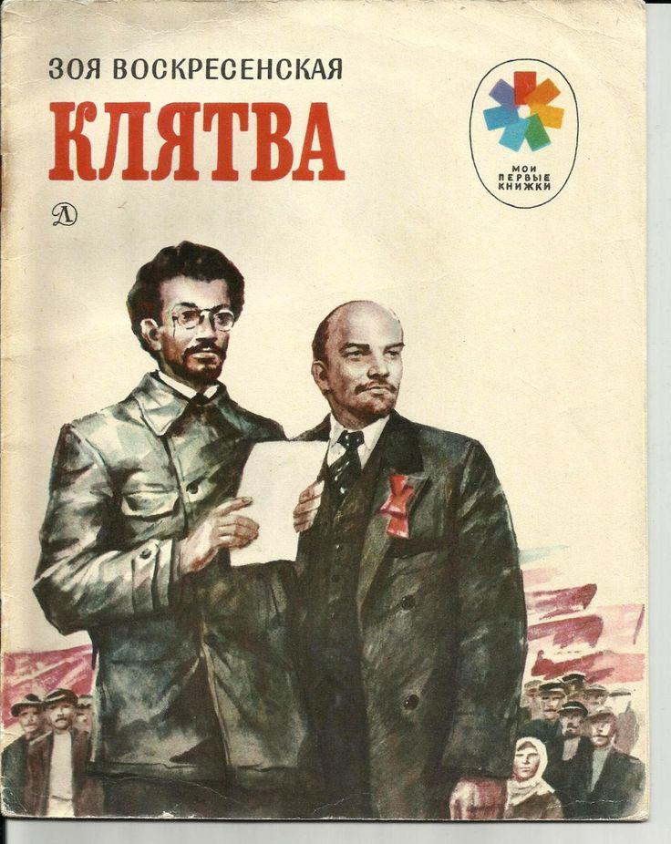 Kids Illustrations Vintage Book Vow Lenin and Dzerzhinsky print 1982
