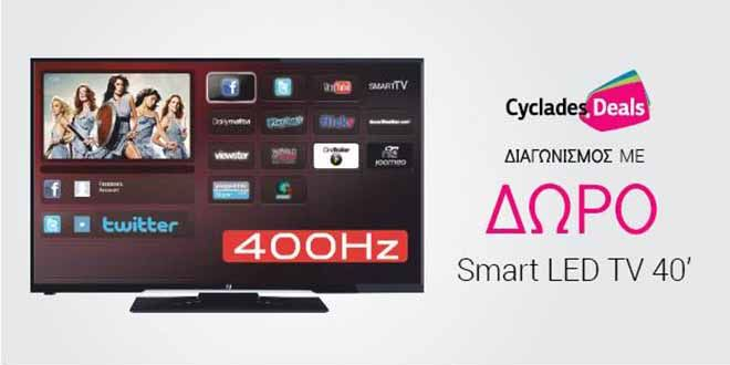 """Πάρτε μέρος στο διαγωνισμό Cycladesdeals.gr και κερδίστε μία τηλεόραση Smart LED TV 40""""Λήξη διαγωνισμού: 31/01/2015 - 23:59"""