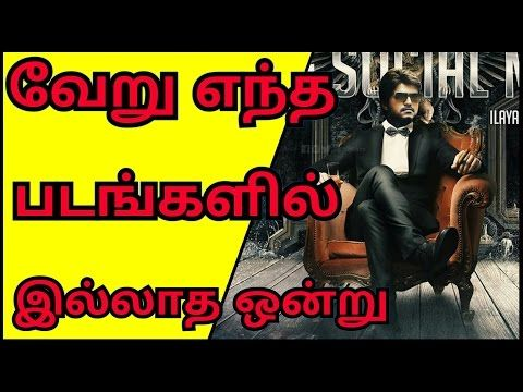 """Bharathan Reveals Specialty of Actor Vijay Bairavaa  Shocking News   Bairavaa Latest Update - http://positivelifemagazine.com/bharathan-reveals-specialty-of-actor-vijay-bairavaa-shocking-news-bairavaa-latest-update/ http://img.youtube.com/vi/QyzT4eHlSgw/0.jpg  Click to Surprise me! ***Get your free domain and free site builder*** Please follow and like us:  var addthis_config =   url: """""""",  title: """""""""""