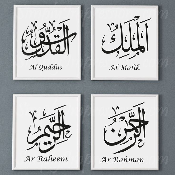Image result for 99 names allah calligraphy