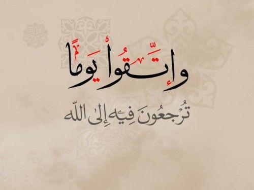 وَاتَّقُوا يَوْمًا تُرْجَعُونَ فِيهِ إِلَى اللَّهِ  And protect yourselves from the Day in which you are returned to Allah.