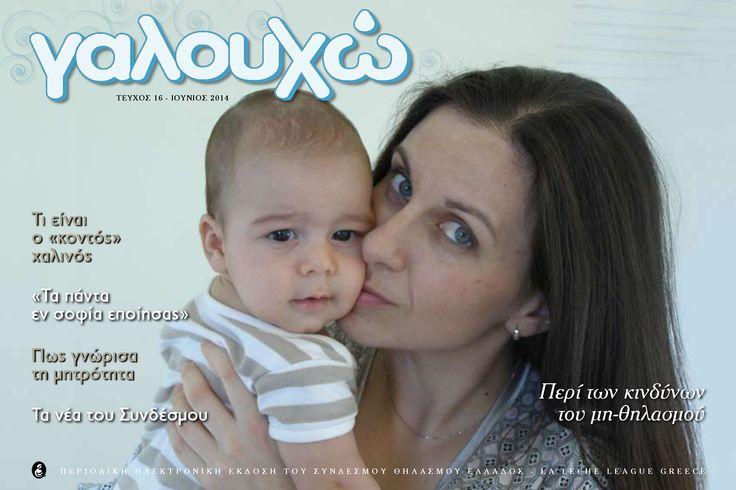 Γαλουχώ, τεύχος 16- Ιούνιος 2014