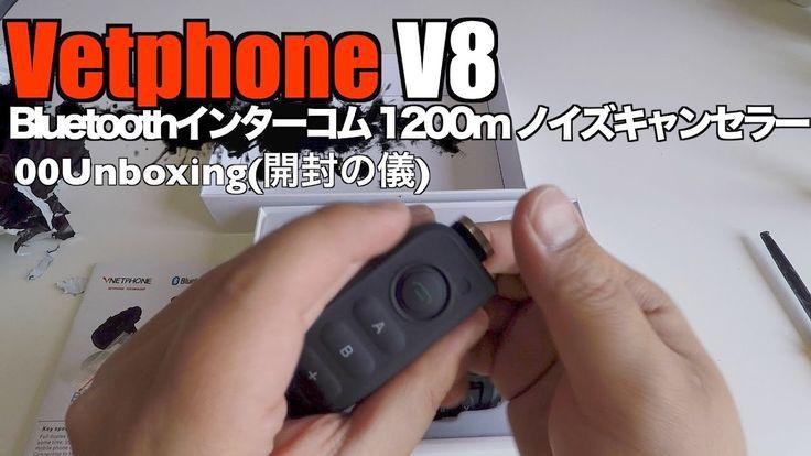 Vetphone V8 Bluetoothインターコム 1200m ノイズキャンセラー 5人同時通話 00Unboxing(開封の儀)