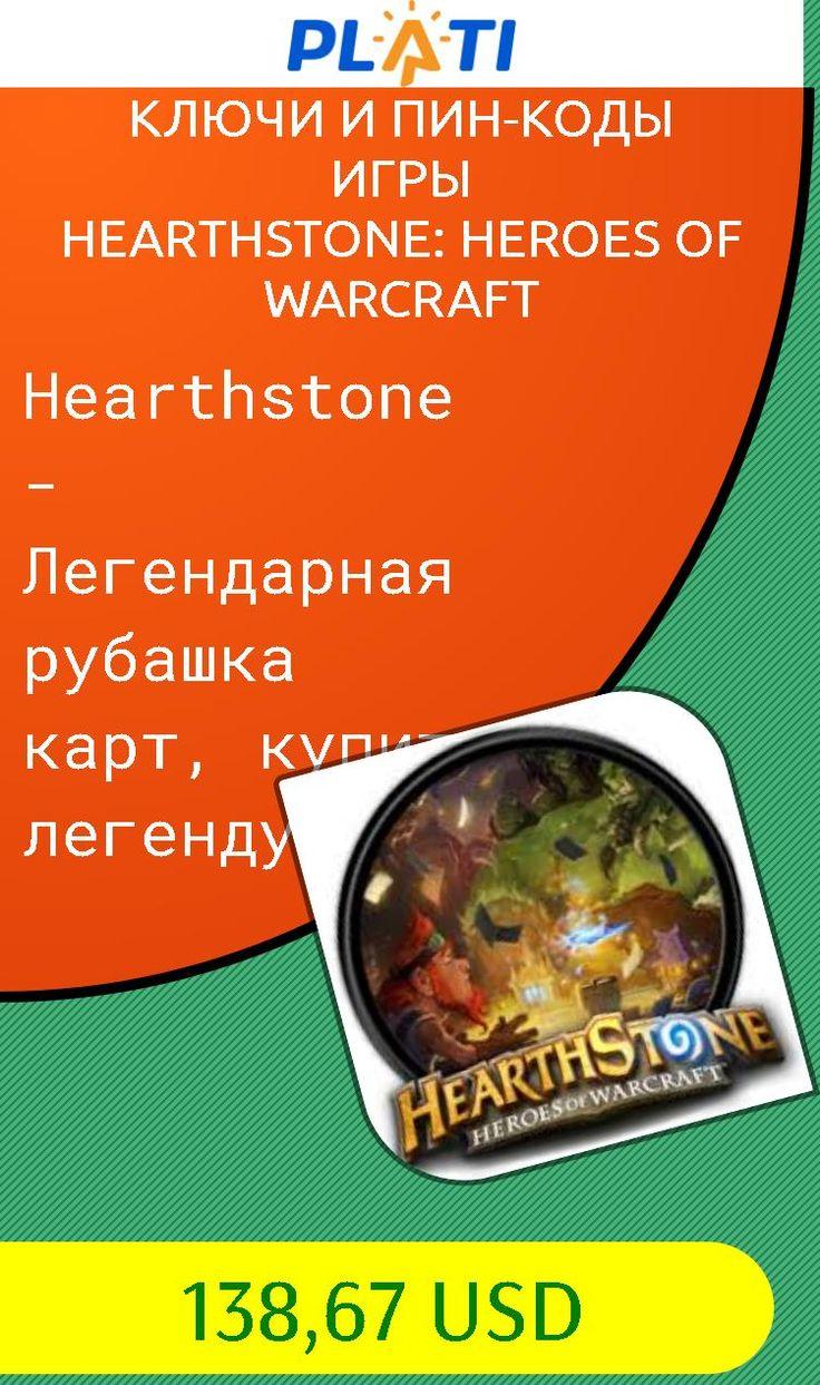 Hearthstone - Легендарная рубашка карт, купить легенду Ключи и пин-коды Игры Hearthstone: Heroes of Warcraft