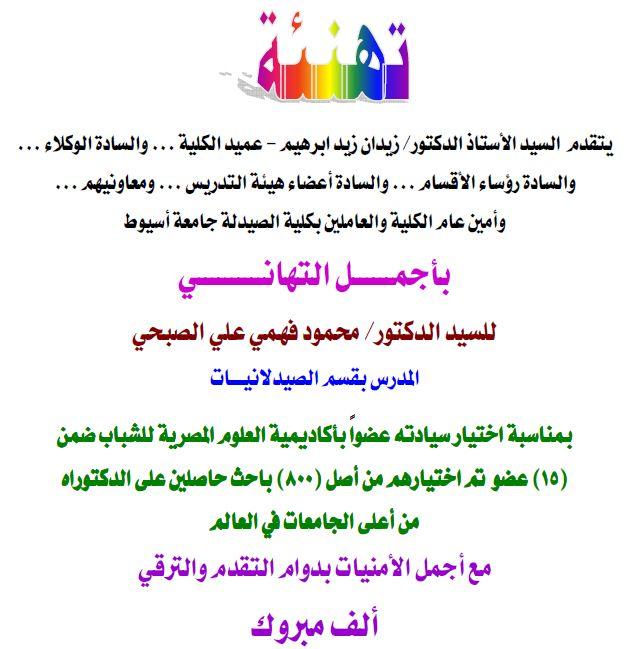 أخبار الكلية كلية الصيدلة جامعة أسيوط Pharmacy Education Faculties