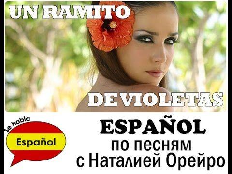 UN RAMITO DE VIOLETAS - изучение испанского языка по песням Натальи Орейро