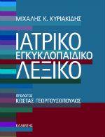 http://www.kalendis.gr/e-bookstore/vivlia-gia-enilikes/panepistimiaka/product/160-