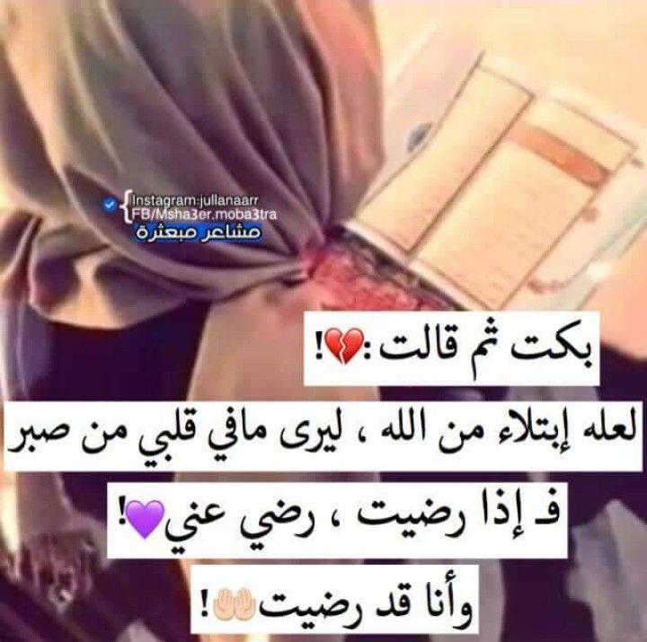 وأنا قد رضيت Islamic Quotes Quran Islamic Quotes Arabic Love Quotes