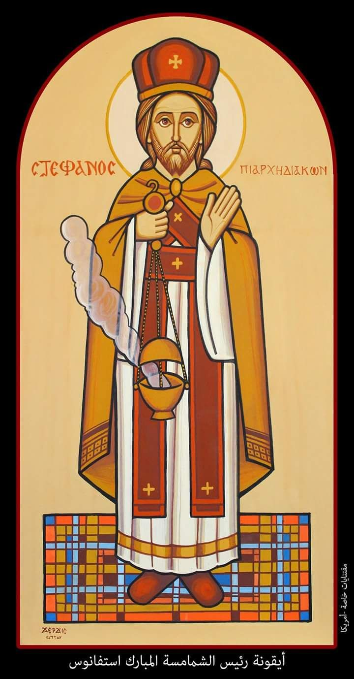 Stefanus the first martyr Church icon, Orthodox icons