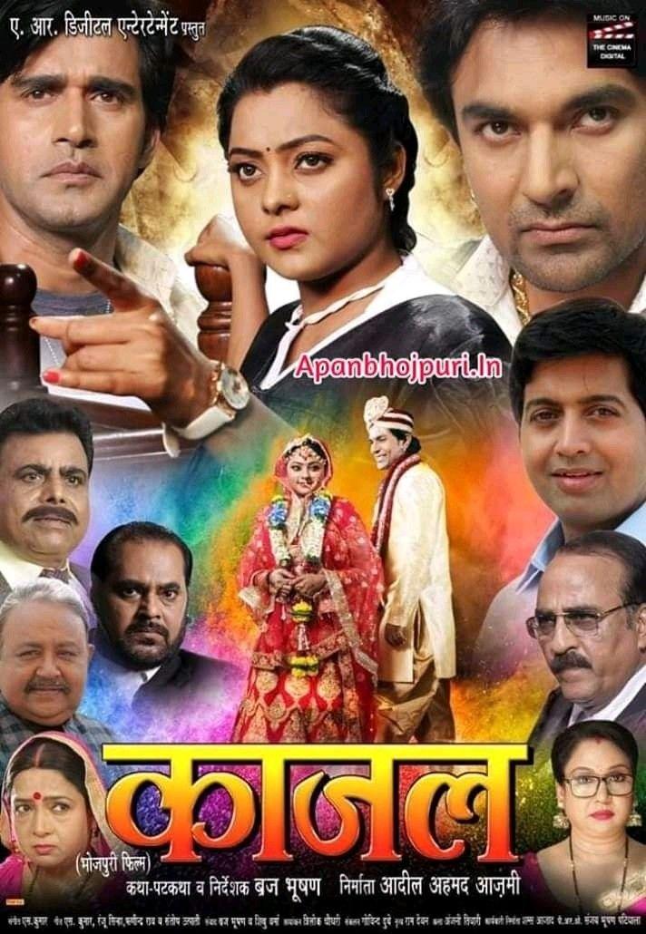 Kajal movie still B | Kajal Yadav in 2019 | Movie posters