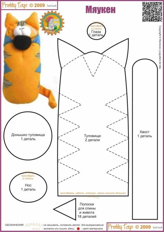 tuto pour faire un chat doudou, Free softie pattern , it is in Russian, that will make an interesting sewing adventure!