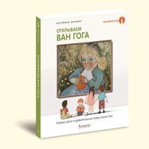 Поляндрия. Издательство детской литературы | Мой первый музей. Открываем Ван Гога