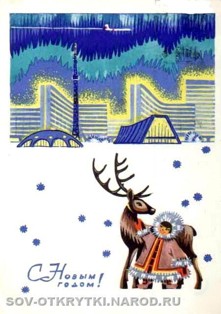 1967 Н.Музыкантова