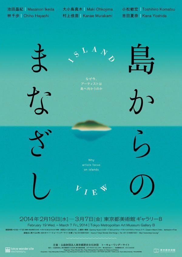 """ISLAND VIEW Why artists focus on islands"" Tokyo Metropolitan Art Museum 東京都美術館"