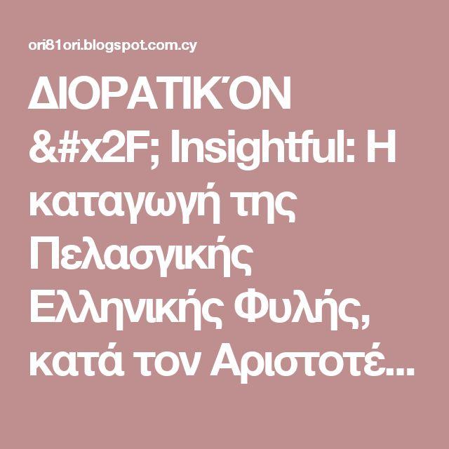 ΔΙΟΡΑΤΙΚΌΝ / Insightful: Η καταγωγή της Πελασγικής Ελληνικής Φυλής, κατά τον Αριστοτέλη / The origin of Pelasgic Greek Tribe according to Aristotle