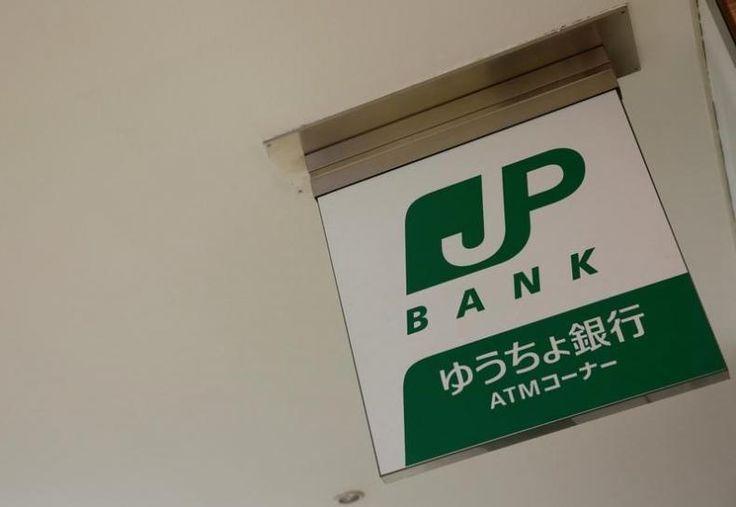 日本郵政、4―9月期の純利益は20.3%増 ゆうちょ銀がけん引