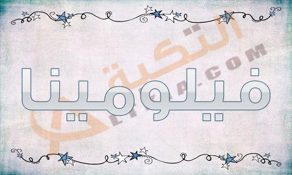 معنى اسم فيلومينا في المعجم العربي هذا الاسم من الأسماء الغريبة على السمع ولم يكن متواجد كثيرا ولذلك يكون متميز فإن الآباء يفضلون إطلاق اس Math Math Equations