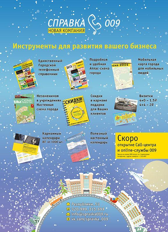 Печатная реклама «Справка 009» — Работа №6 — Портфолио фрилансера Светлана А. (Grimlai)