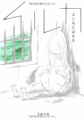 イルカ (文春文庫) よしもと ばなな, http://www.amazon.co.jp/dp/4167667045/ref=cm_sw_r_pi_dp_-KTErb05W8NK8  By Banana Yoshimoto