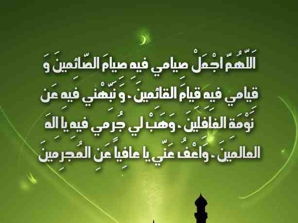 دعاء اليوم الأول من رمضان رمضانيات فايع Soccer Sports