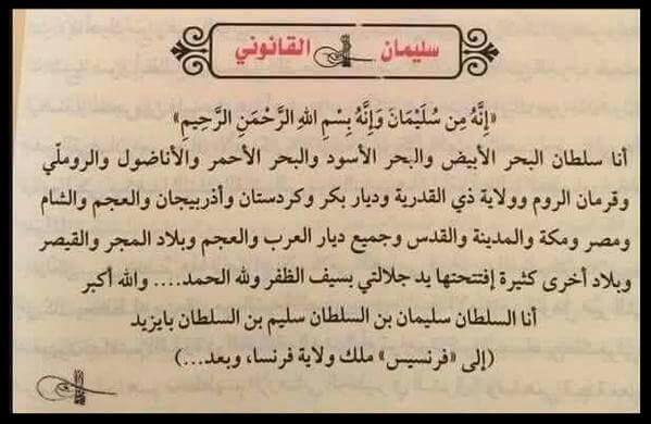 رسالة من السلطان العثماني سليمان القانوني إلى ملك فرنسا فرانسوا الأول فبراير 1526 Books English Language Fake Girls