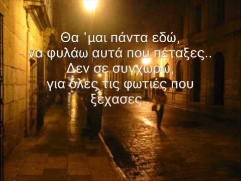 Ελένη Τσαλιγοπούλου - Δεν μας Συγχωρώ - YouTube