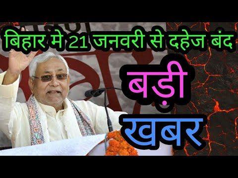 दहेज़ प्रथा बंद 21 ja!! Nitish Kumar latest FIRING speech Slams Lalu and ...