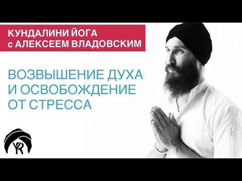 Алексей Владовский - преподаватель кундалини йоги, психолог, автор и ведущий уникальных семинаров, музыкант, счастливый муж и отец.