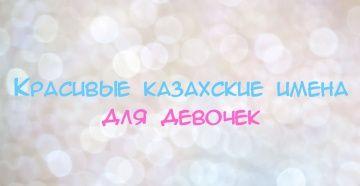 Красивые казахские имена для девочек | Beautiful kazakh names for girls http://video-kid.com/18333-krasivye-kazahskie-imena-dlja-devochek-beautiful-kazakh-names-for-girls.html  В этом видео собраны красивые казахские имена для девочек.Айгерим, Айсулу, Сауле и другие имена и их значения.Beautiful kazakh names for girls