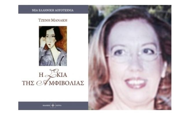 Από τις εκδόσεις Όστρια κυκλοφορεί το 2ο μυθιστόρημα της Τζένης Μανάκη με τίτλο: «Η Σκιά της Αμφιβολίας »