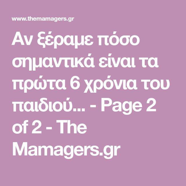 Αν ξέραμε πόσο σημαντικά είναι τα πρώτα 6 χρόνια του παιδιού... - Page 2 of 2 - The Mamagers.gr