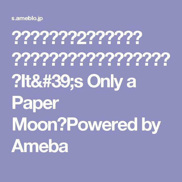 東京上級デート2&お知らせ。 の画像|野崎萌香オフィシャルブログ「It's Only a Paper Moon」Powered by Ameba