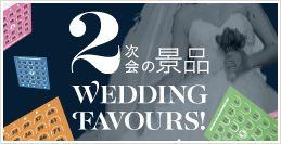 結婚式2次会景品!