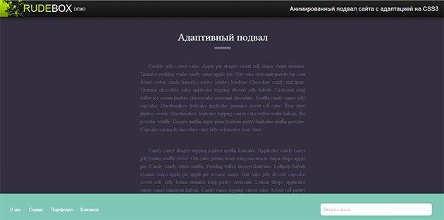 Анимированный подвал сайта с адаптацией на CSS3. http://www.rudebox.org.ua/demo/animated-basement-site-with-adaptation/