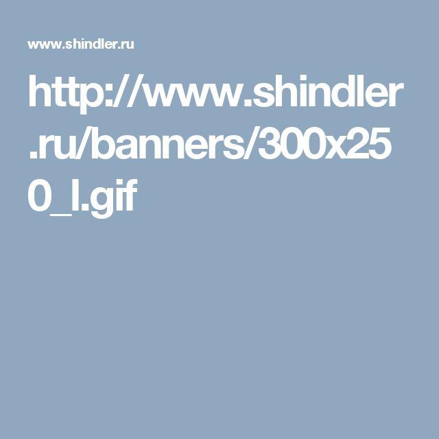 http://www.shindler.ru/banners/300x250_l.gif