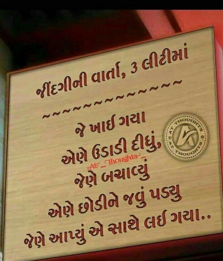 Pin On Gujarati Quotes