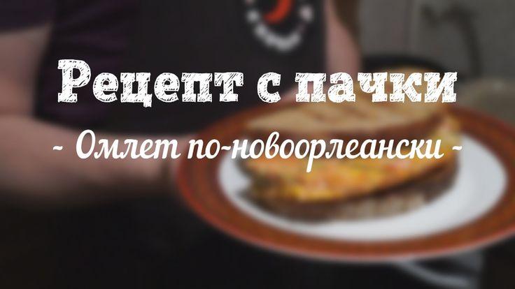 Рецепт с пачки # 32 Омлет по-новоорлеански