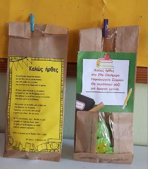 ...Το Νηπιαγωγείο μ' αρέσει πιο πολύ.: Μία μαγική σακούλα για την πρώτη μέρα στο Νηπιαγωγείο μας