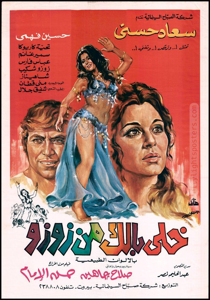 Watch Out For Zouzou خلي بالك من زوزو Egyptian Movies Egyptian Poster Film Posters Vintage