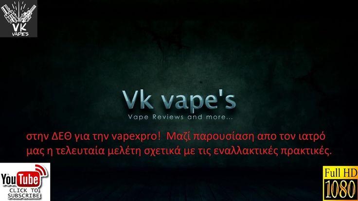 Vk vape's on vapexpro Θεσσαλονίκη 18-19/11 μαζί Δρ. Φαρσαλινός παρουσίασ...