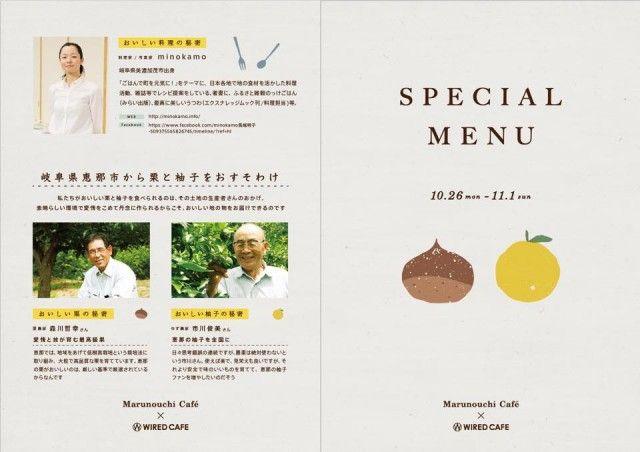 【minokamoフード情報・minokamoご提案の恵那ランチとおつまみ、丸ビル Marunouchi Café ×WIRED CAFE、WIRED CAFE高輪店の2店舗で期間限定で召し上 がれます!】 – minokamo food & photoなにげない普段のごちそう