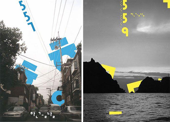 Ahn-Sang-Soo-affiches-03