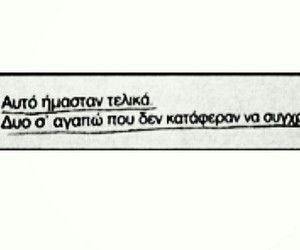 Okay?Okay. ♡ | via Tumblr