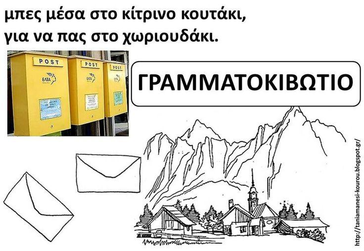 ΓΡΑΜΜΑΤΟΚΙΒΩΤΙΟ