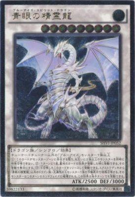 Yu-Gi-Oh / Blue-Eyes Spirit Dragon (Ultimate) / Shining Victories (SHVI-JP052) / A Japanese Single individual Card